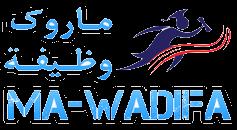 مـاروك وظـيفـة | Ma-wadiFa.com | وظائف بالمغرب