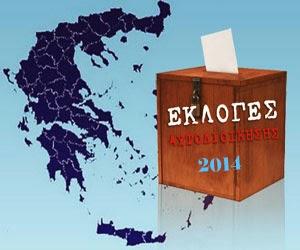 ΣΕΛΙΔΕΣ ΓΙΑ ΤΙΣ ΕΚΛΟΓΕΣ  ΣΤΙΖ 18 & 25 ΜΑΪΟΥ 2014