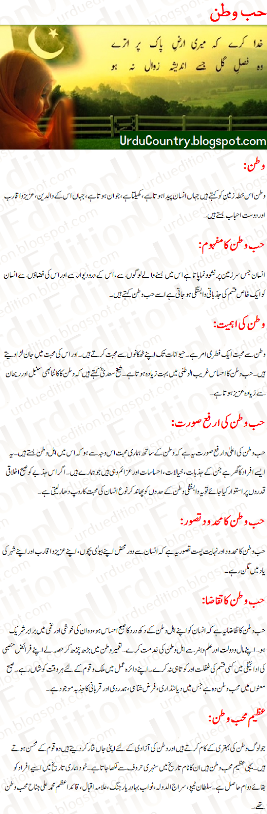 short essay my mother in urdu I will go to paradise by telling this to angel that i am searching the foot-sign of my mother dear friend, actually the name mother is of sacrifice essay on my mother in english and urdu | ( میری م a memorable evening essay short essay 2 students 2 women empowerment 2 acid.