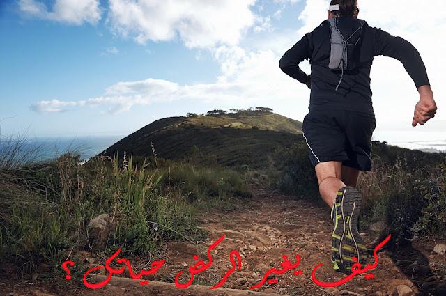 كيف يغير الركض او الجري(le footing) حياتك ؟
