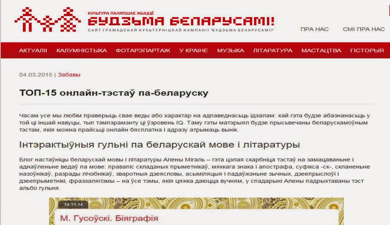 Мы - у топ-15 лепшых анлайн-тэстаў Беларусі!