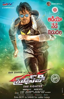 Bruce Lee – The Fighter (2015) Telugu Mp3 Songs