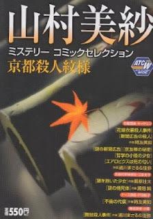 山村美紗ミステリーコミックセレクション京都殺人紋様 [Yamamura Misa Mystery Comic Collection – Kyouto Satsujin Monyou]