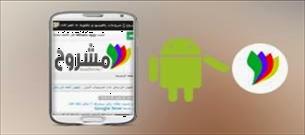 حمّل تطبيق مشروح من جوجل بلاي للأندرويد