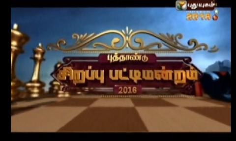 Watch Sirappu Pattimandram Special 01-01-2016 PuthuYugam TV 01st January 2016 New Year Special Program Sirappu Nigalchigal Full Show Youtube HD Watch Online Free Download