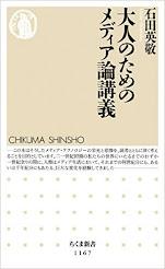 石田英敬(著)『大人のためのメディア論講義』