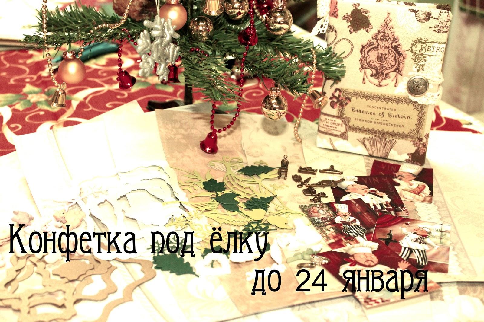Новогодняя конфетка от Ани