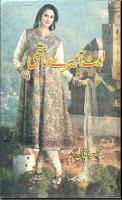 Laut Aa Mery Saathi By Amina Iqbal Ahmad