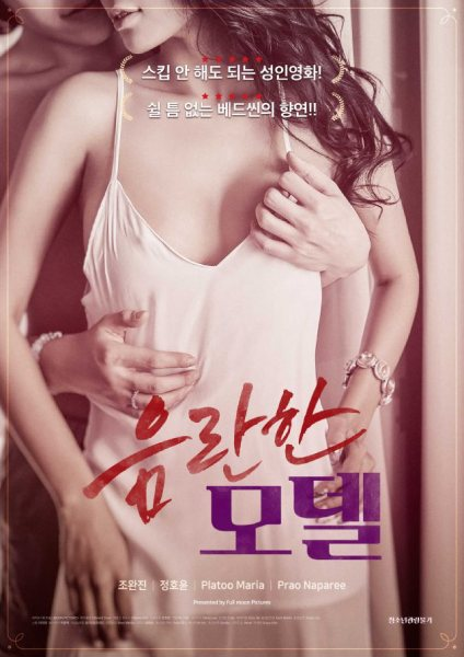 Erotic Model (2018) Korea (18+)