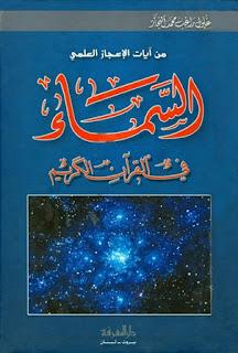 من آيات الإعجاز العلمي السمآء في القرآن الكريم - زغلول النجار