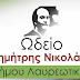 Έναρξη και λειτουργία της καινούργιας χρονιάς του Δημοτικού Ωδείου Λαυρεωτικής «Δημήτρης Νικολάου»