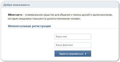 Моментальная регистрация В Контакте