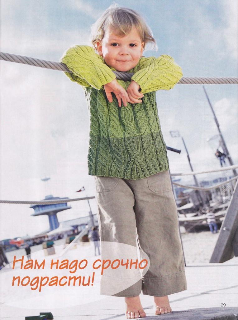 Вязание на спицах для детей полуверы