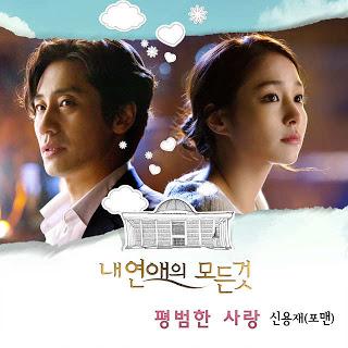 Shin Yong Jae (신용재) - 평범한 사랑  Everything About My Relationship (내 연애의 모든 것) Part. 4