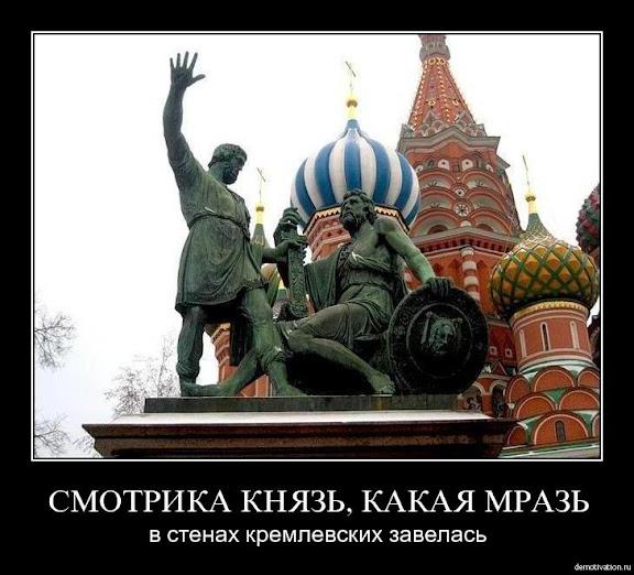 Картинки по запросу пятая колонна в кремле картинки