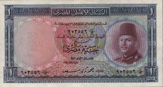 صورة الجنيه المصرى عام 1950م