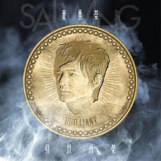 [Album] 引以為榮 - 葉世榮Yip Sai Wing