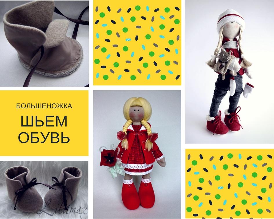 Обувь для куклы большеножки своими руками 906