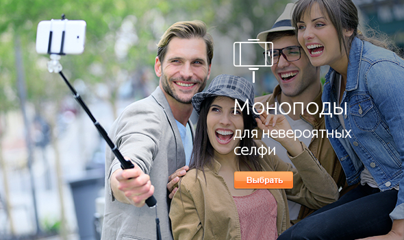 Моноподы для невероятных селфи - специальные ручки и крепления для ваших фотоаппаратов, видеокамер и гаджетов