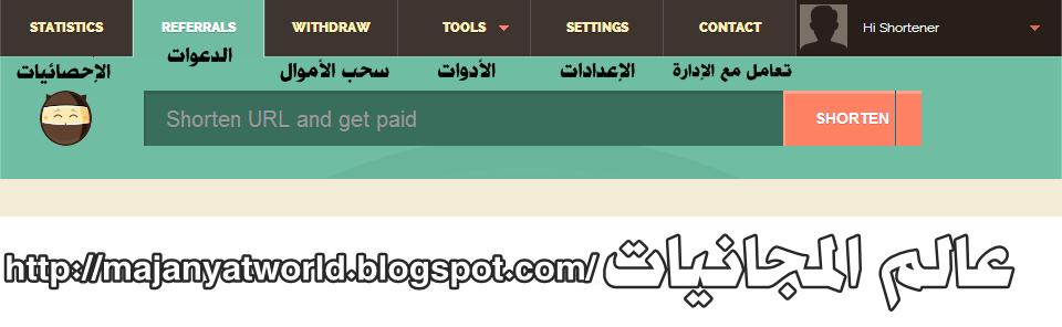 كيفية التسجيل وربح المال موقعshort.st capture-20140325-145500.png