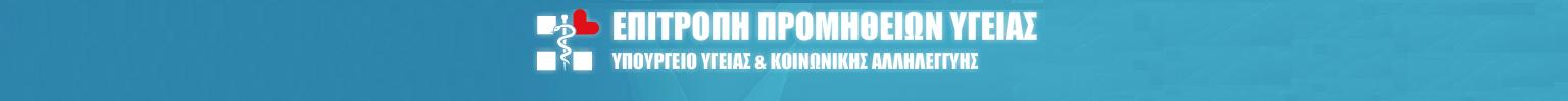 Επιτροπή Προμηθειών Υγείας (ΕΠΥ)