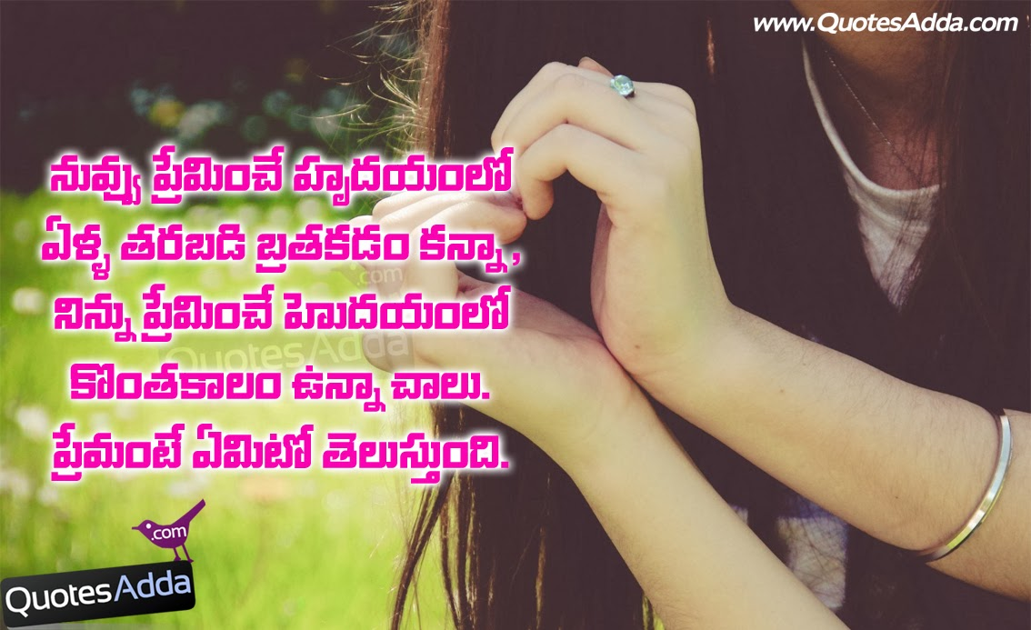 love quotes in telugu telugu quotes