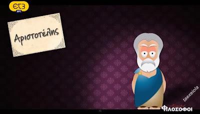 Αριστοτελης Animated Φιλοσοφοι Επεισοδιο 8