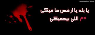 غلاف فيس بوك مصر - كلمات فى ذم احداث التى تسير فى البلد Facebook Cover Egypt