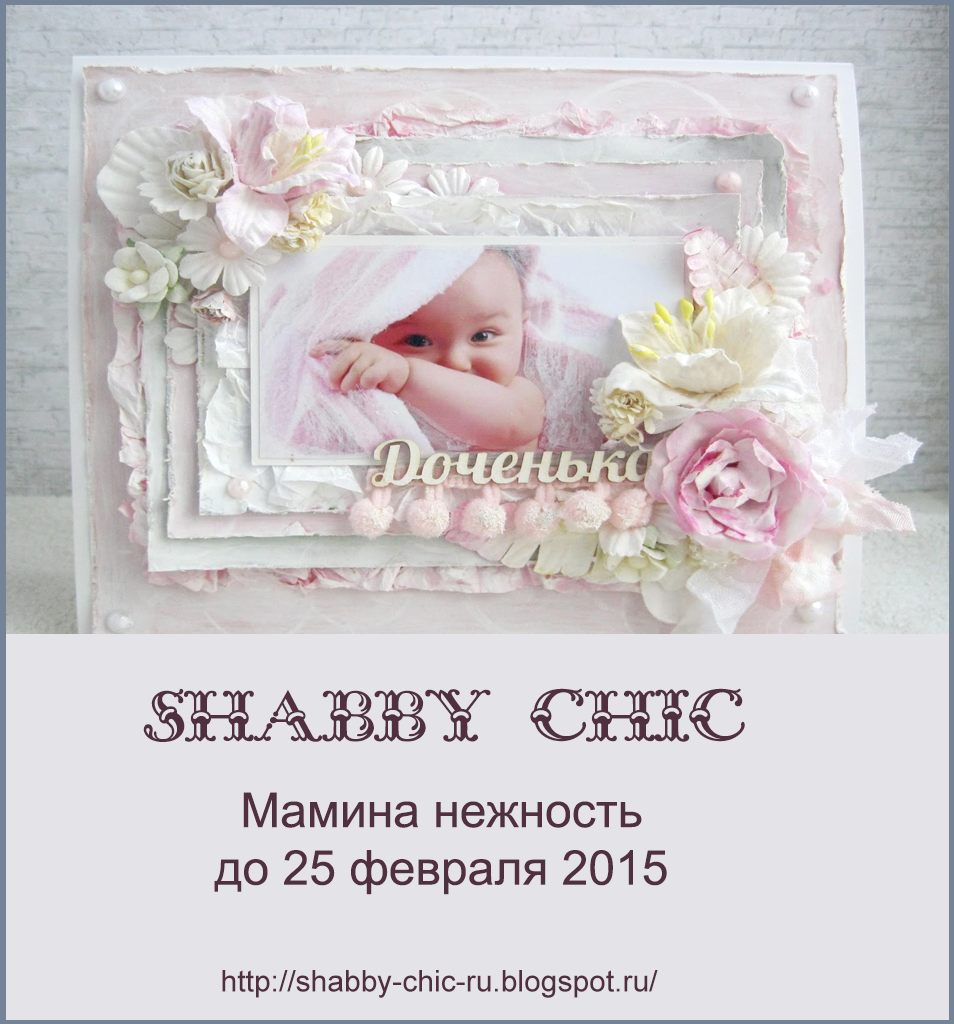 http://shabby-chic-ru.blogspot.ru/2015/01/blog-post_26.html#more