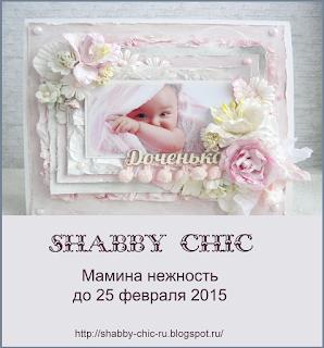 http://shabby-chic-ru.blogspot.ru/2015/01/blog-post_26.html#more