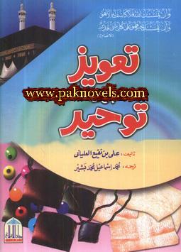 Taweez Aur Toheed by  Ali Bin Nafee Al Alulyani