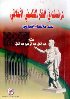دراسات في الفكر الفلسفي الأخلاقي عند فلاسفة اليونان - عبد العال عبد الرحمن عبد العال