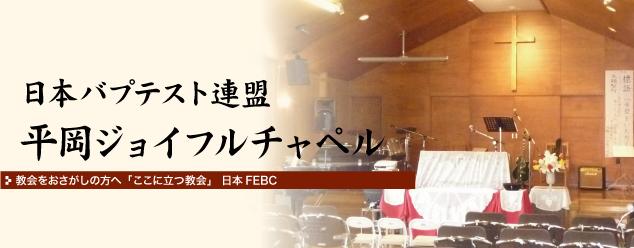日本バプテスト連盟平岡ジョイフルチャペル