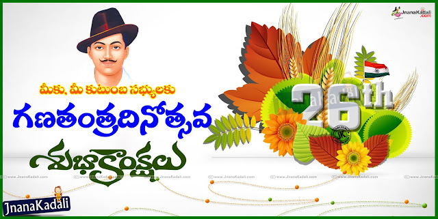 January 26th Republic Day Telugu Images, Republic Day HD Wallpapers in Telugu, republic Day Telugu Quotations, Telugu Republic Day Images,Republicday telugu HD wallpapers quotes greetings wishes,Republicday wishes in telugu,Republicday wishes with telugu kavithalu,Republicday kavithalu in telugu,Republicday wishes in telugu with hd wallpapers