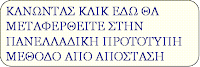 http://autopat-medodos.blogspot.gr/