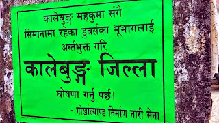 Gorkhaland Nirman Nari Sena poster demands separte Kalimpong district