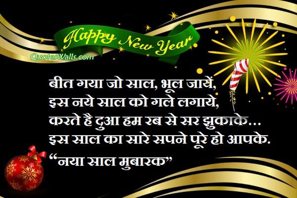 Naya saal mubarak hindi shayari new year wishes pictures quotes naya saal mubarak hindi shayari new year wishes pictures m4hsunfo