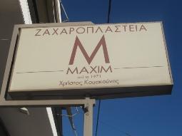 ΖΑΧΑΡΟΠΛΑΣΤΕΙΟ... MAXIM!