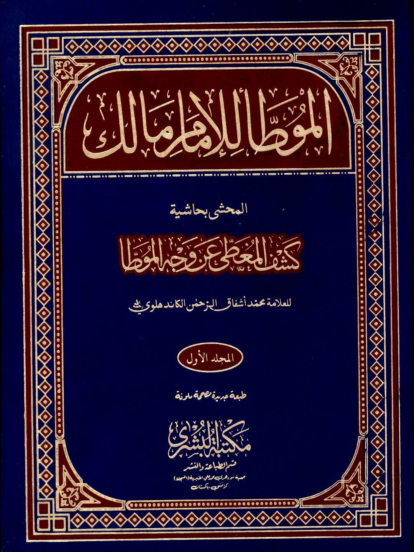 كشف المغطى عن وجه الموطا - محمد إشفاق الرحمن الكاندهلوي pdf