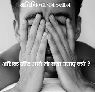 अधिक नींद आने पर क्या करे , Jyada Neend Kyun Aati Hai in Hindi