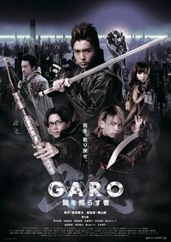Garo 2013 poster