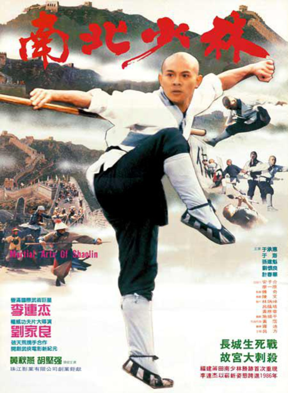 The Shaolin Temple Martial Art of Shaolin (1986) เสี้ยวลิ้มยี่ ภาค 3 มังกรน่ำปั๊ก