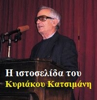 Κυριάκος Κατσιμάνης