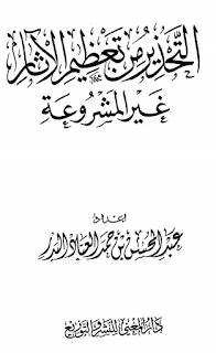 التحذير من تعظيم الآثارغيرالمشروعة - محمد حسن العباد البدر