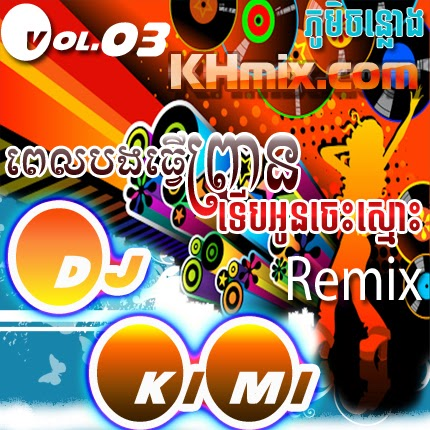 Album Mix: DJ KIMI Remix Vol.03 || Khmer Mix 2014