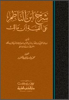 شرح ابن الناظم على ألفية ابن مالك - بدر الدين بن محمد بن مالك