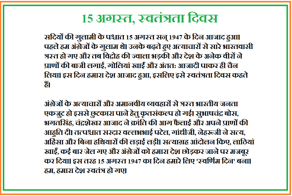 essay on independence day in english retirees cringe cf essay on 15 independence day in english