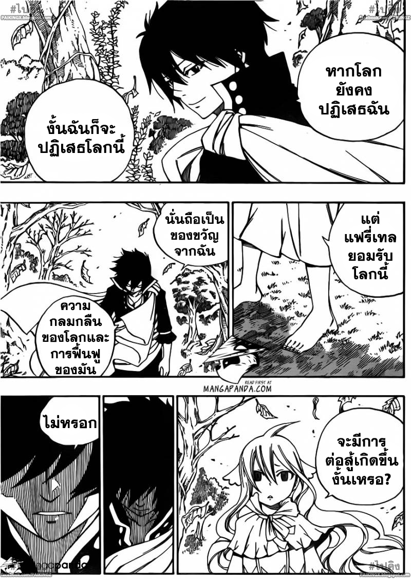 อ่านการ์ตูน Fairy-tail340 แปลไทย ของขวัญ