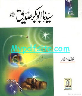 Abu Bakar Sadique kay Waqiaat
