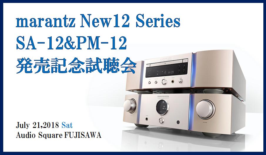 marantz New 12Series SA-12&PM-12発売記念試聴会